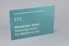 Табличка Meeting room